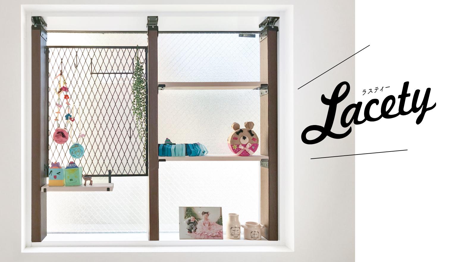 窓辺に設置されたラスティとウォリストを組み合わせて作った棚
