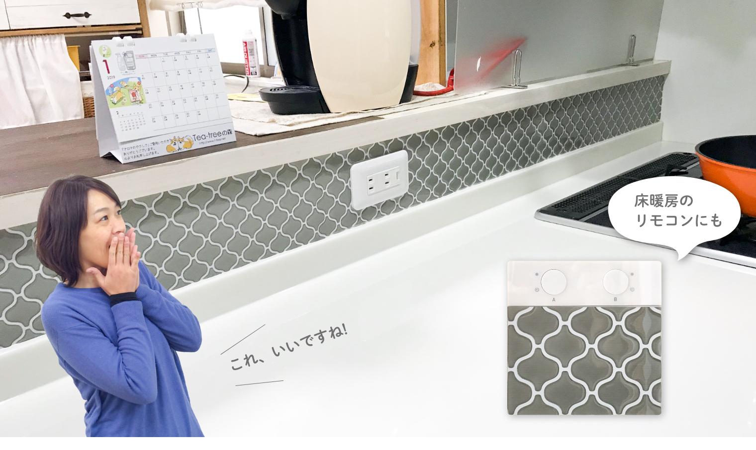 キッチンと床暖房のリモコンに貼ったタイルシール