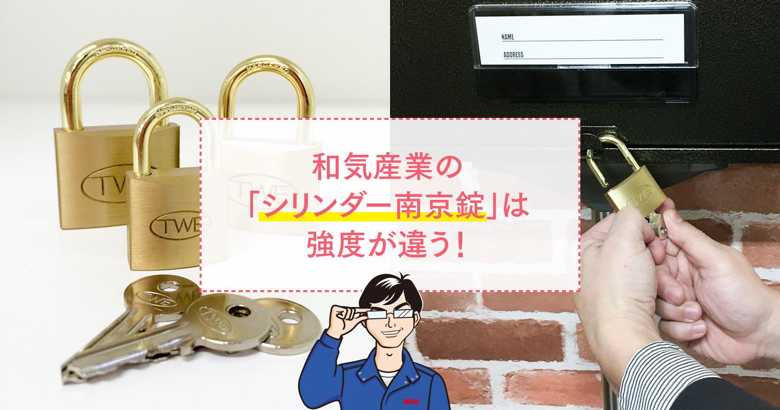 和気産業の「シリンダー南京錠」は強度が違う!