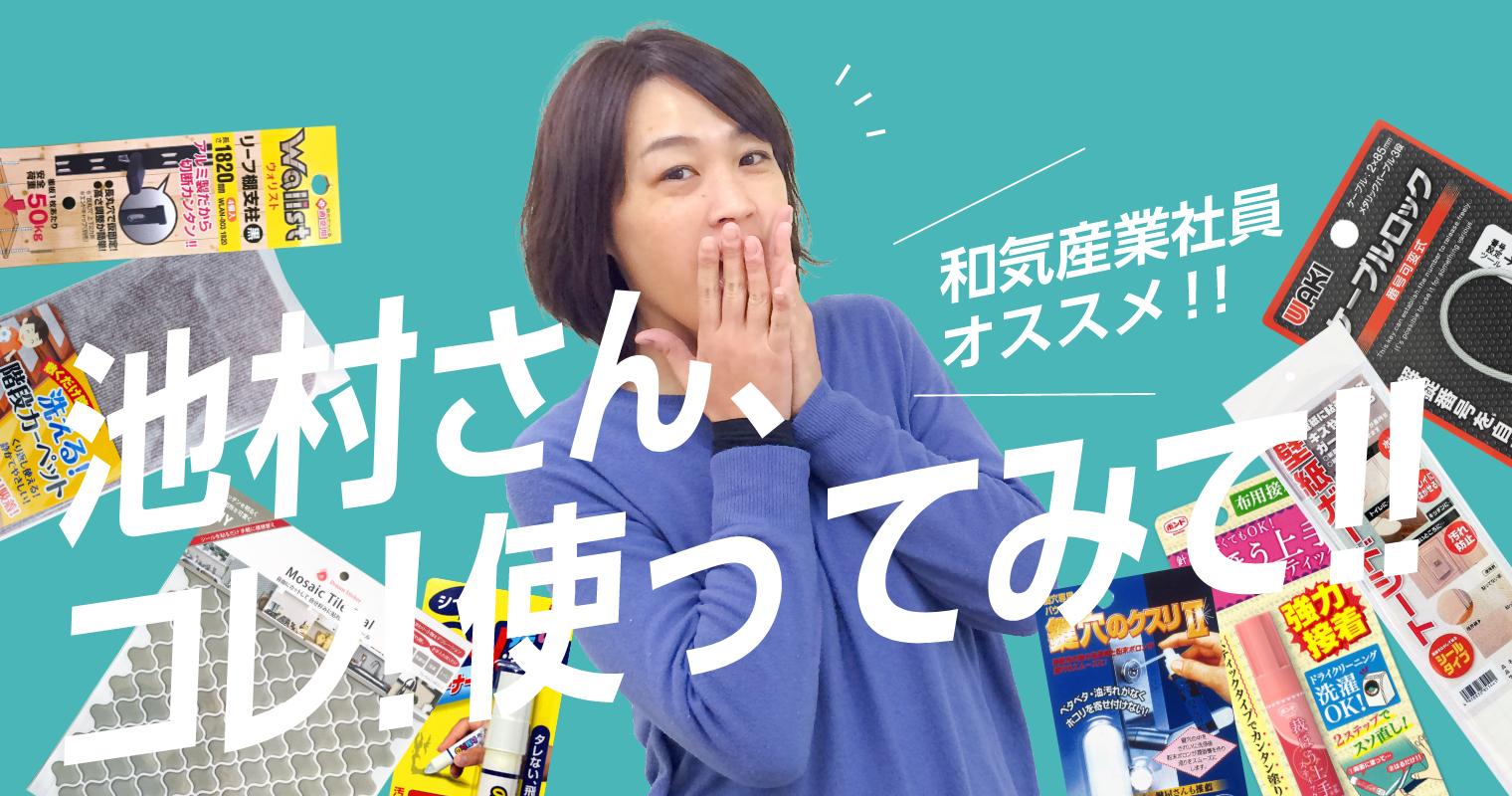 グランプリ決定♪和気産業社員のオススメ商品「池村さん、コレ!使ってみて