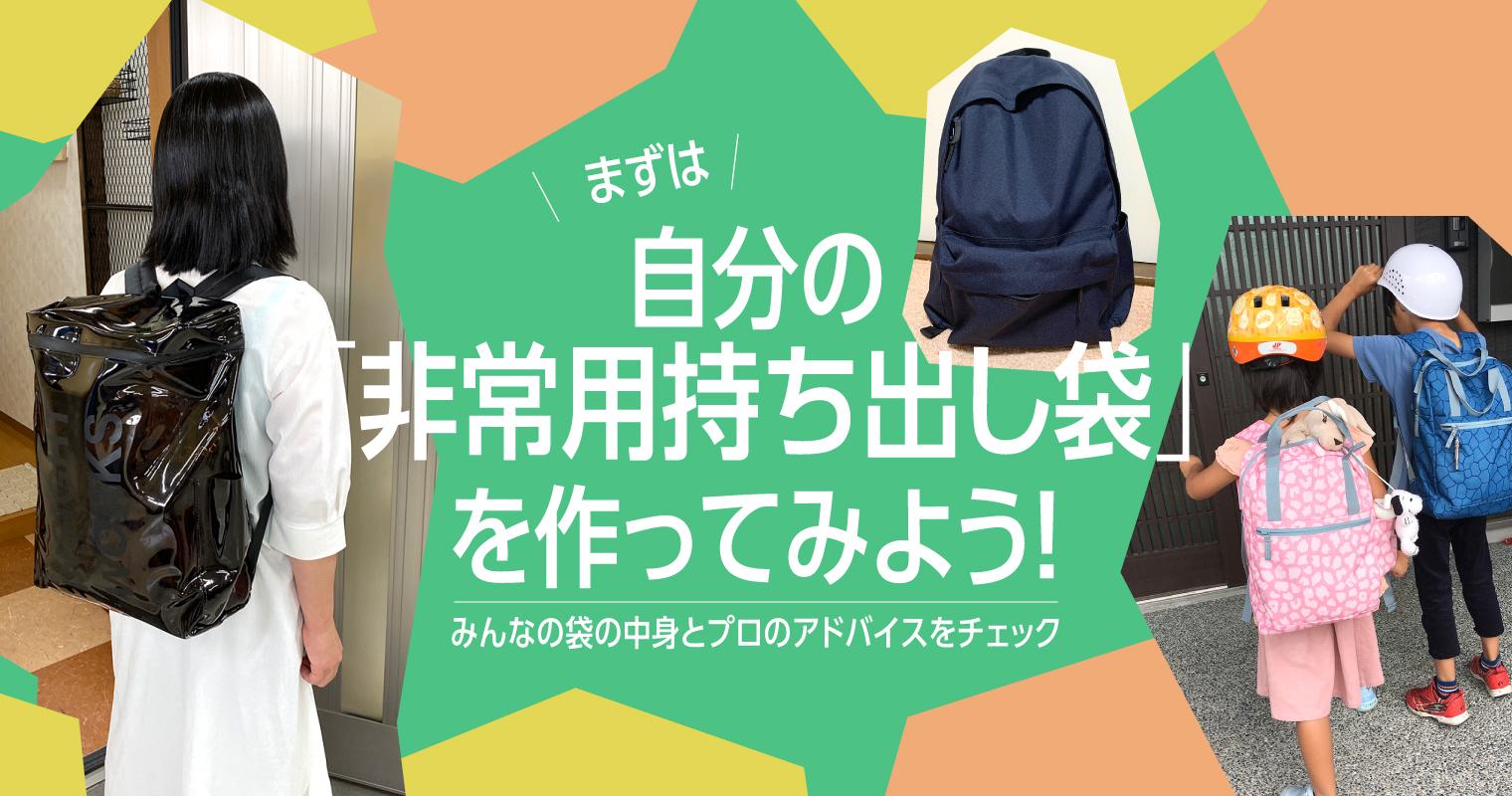 まずは自分の「非常用持ち出し袋」を作ってみよう!みんなの袋の中身とプロのアドバイスをチェック