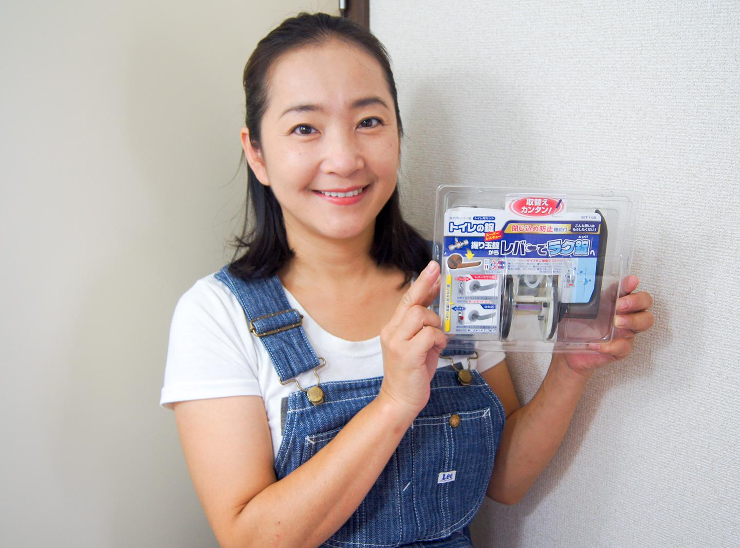 レバーでラク錠を持つ石井麻紀子さん