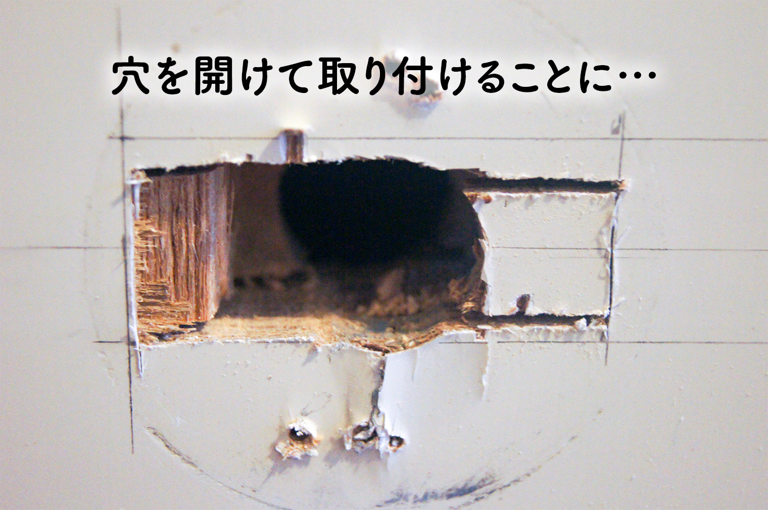 穴を開けたドア