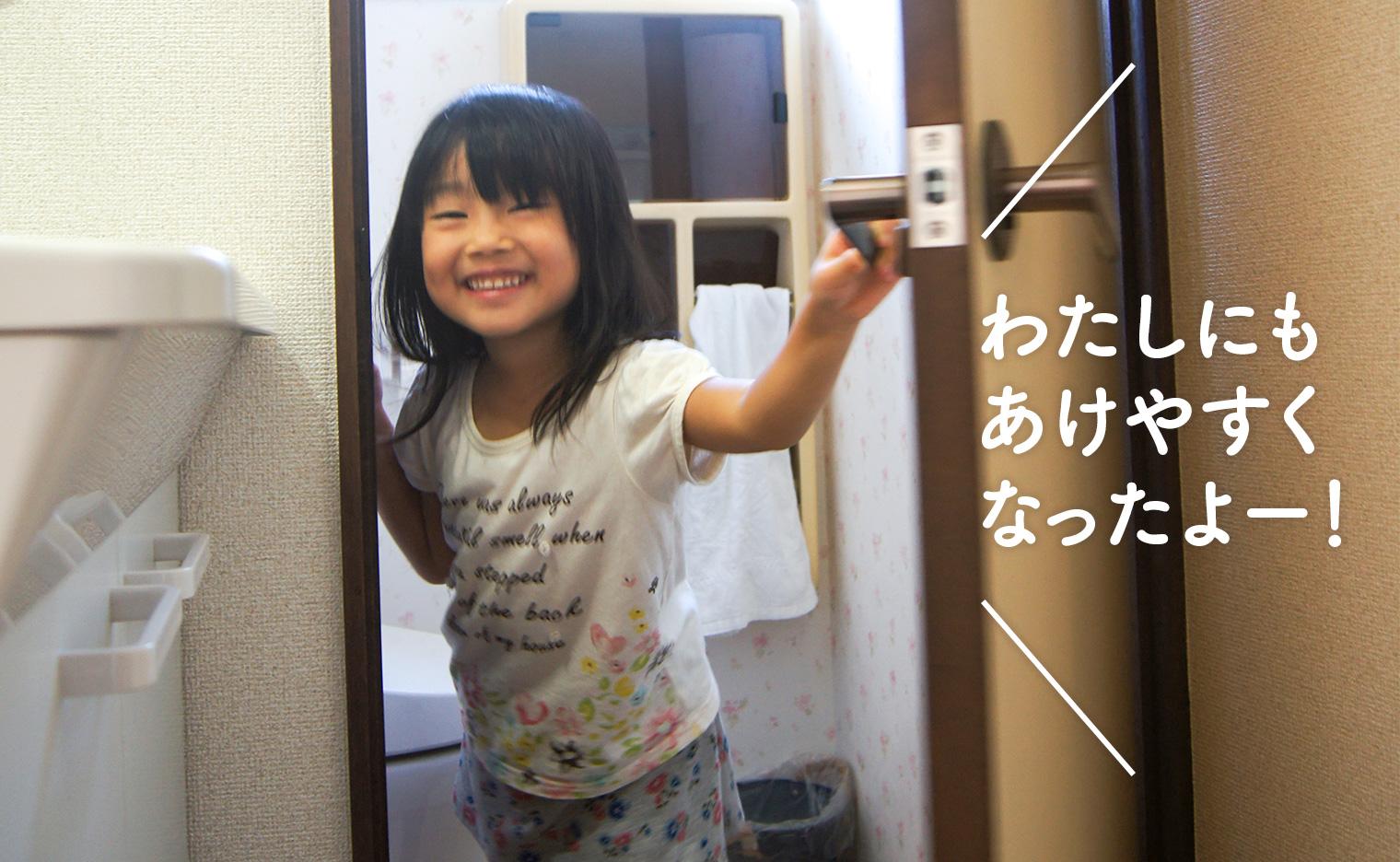 石井さんのお子さんもドアが開けやすそうな様子