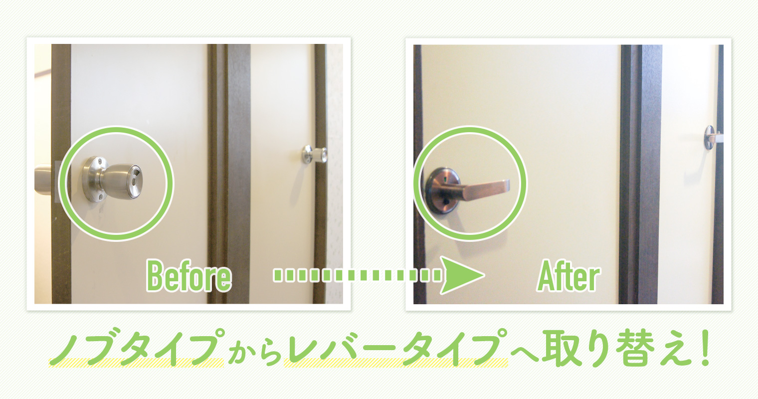 ノブタイプからレバータイプへ室内錠の取り替え!