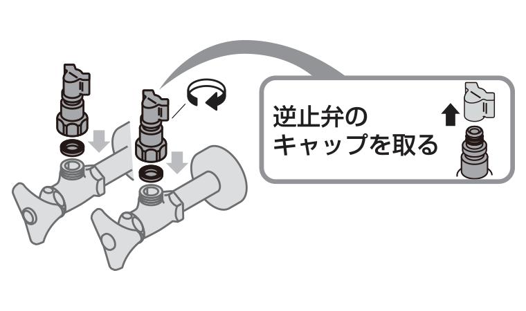 パッキンを当て、逆止弁を止水栓に取り付けます(2カ所)