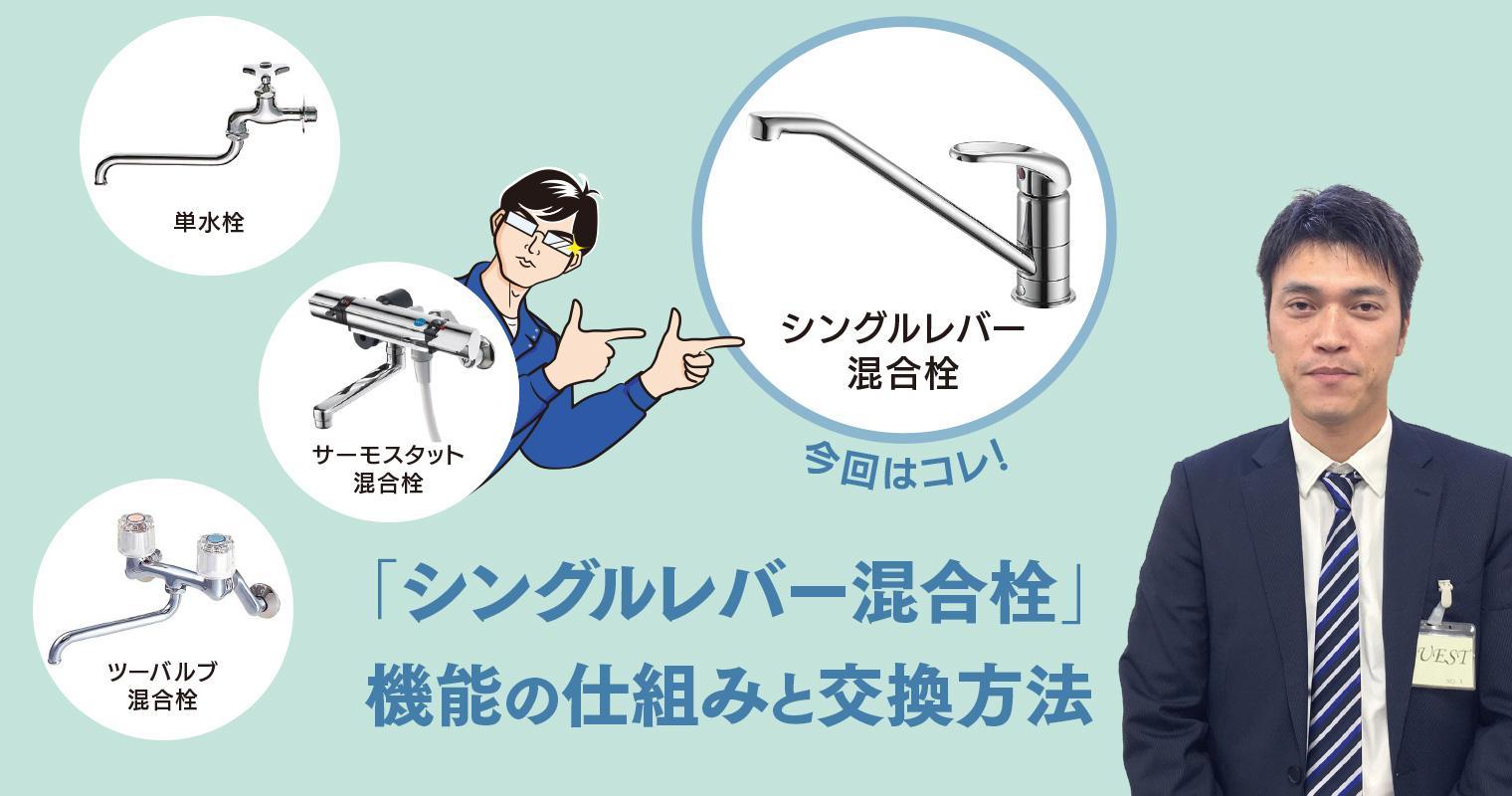 「シングルレバー混合栓」機能の仕組みと交換方法