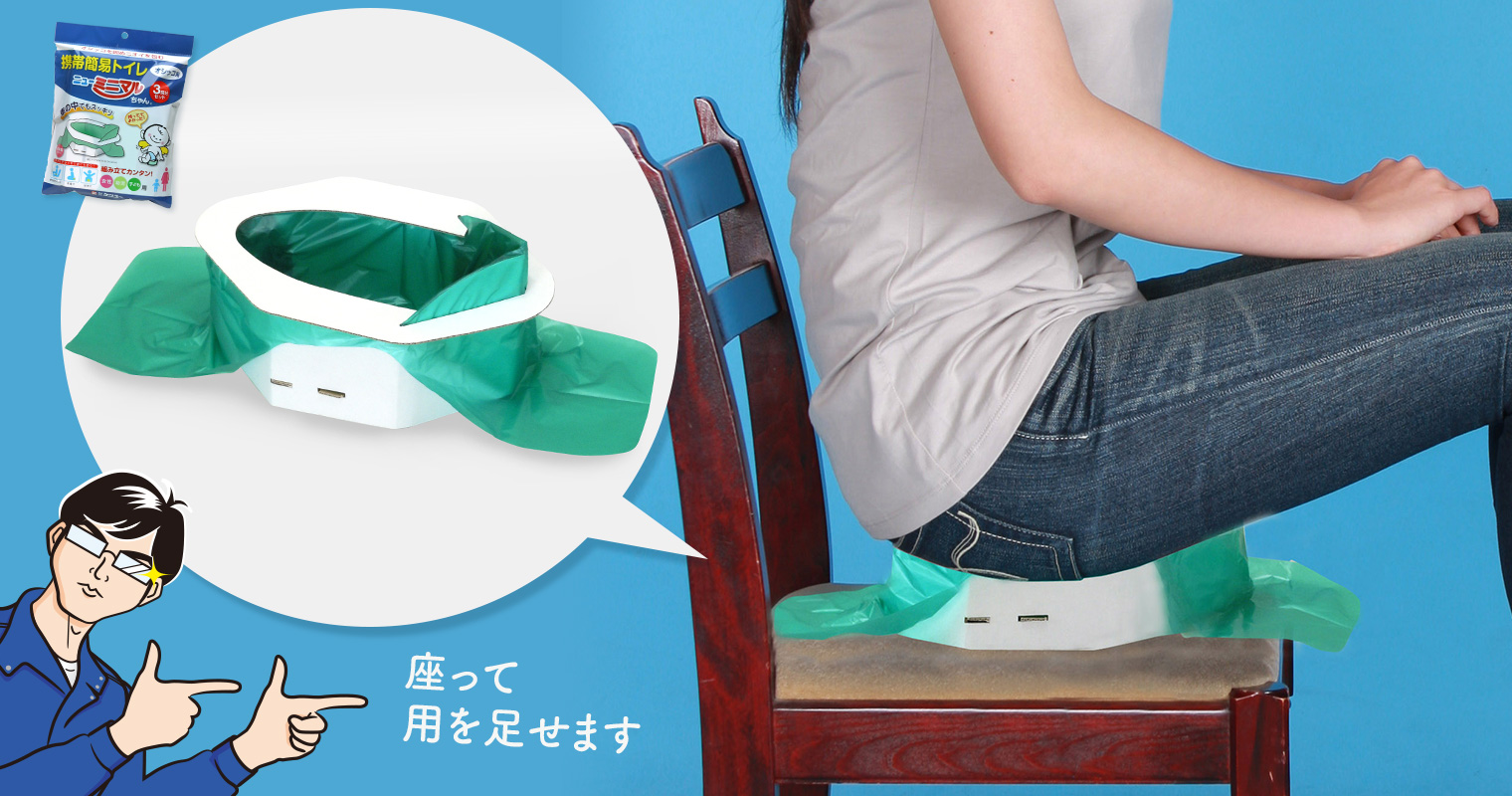 携帯簡易トイレミニマルは、座って用を足すことができます
