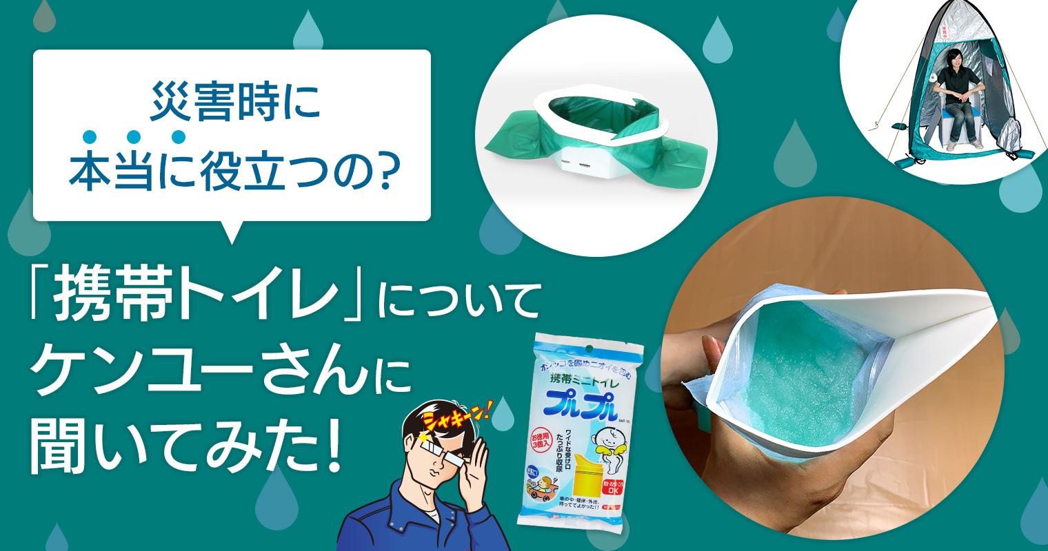 災害時に本当に役立つの?「携帯トイレ」についてケンユーさんに聞いてみた!