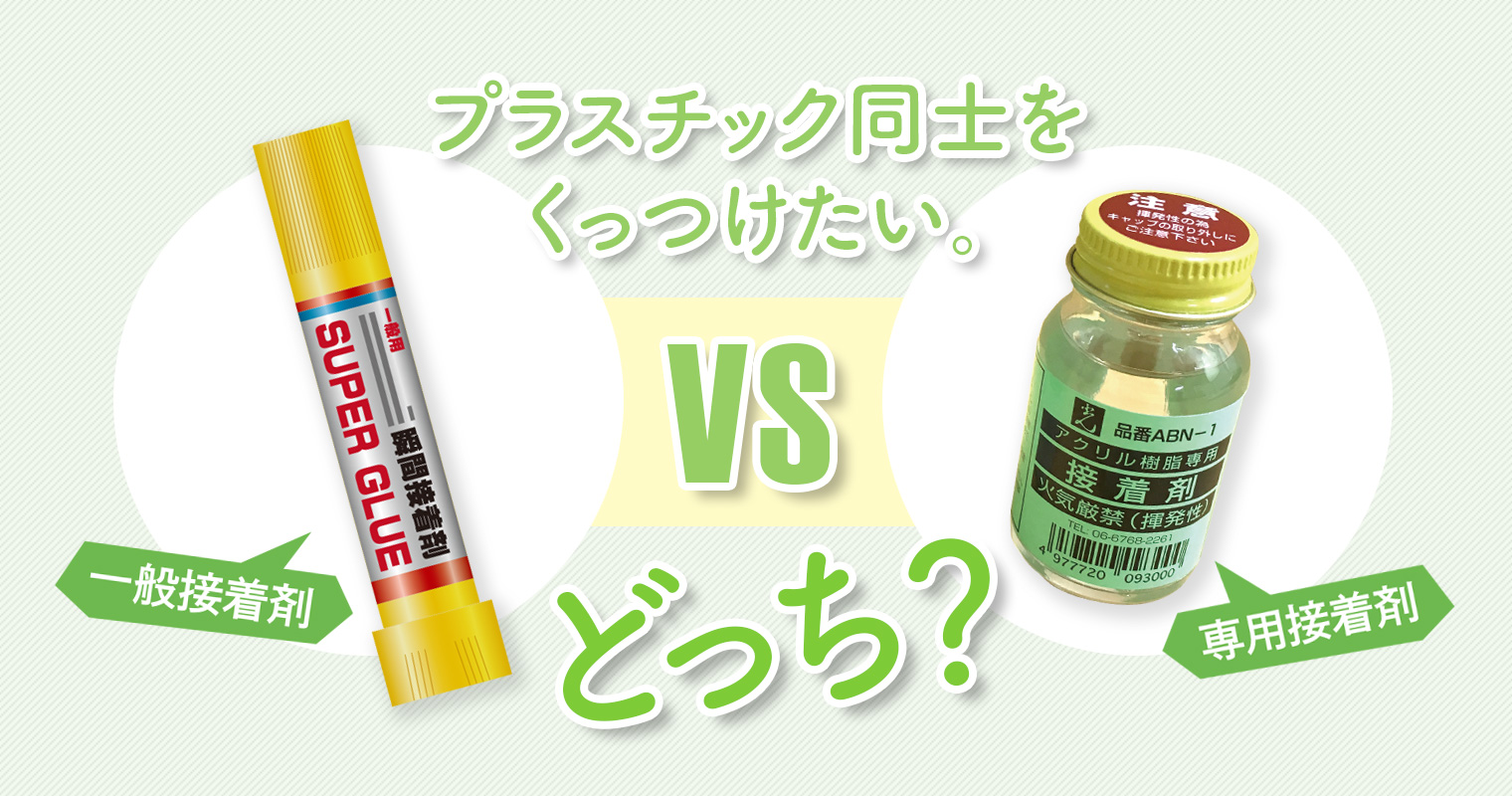 プラスチック同士をくっつけたい。一般接着剤VS専用接着剤、どっち?