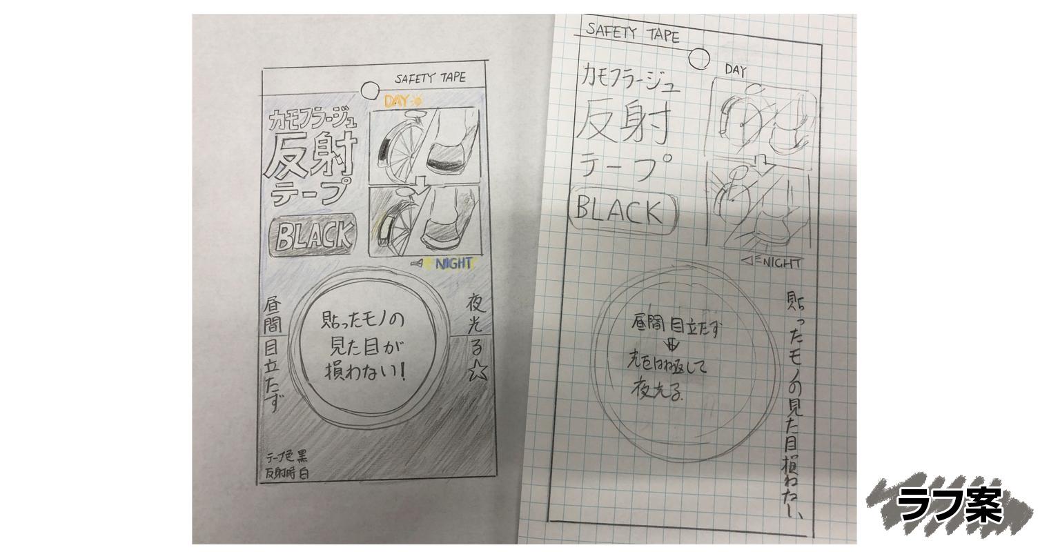 デザインを考えていた時のラフ案