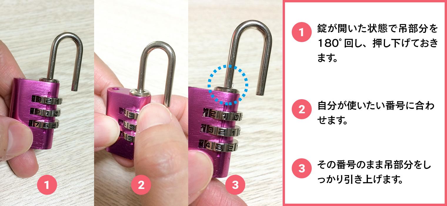 可変式番号設定 ①錠が開いた状態で吊部分を180度回し押し下げておきます②自分が使いたい番号に合わせます③その番号のまま吊部分をしっかり引き上げます