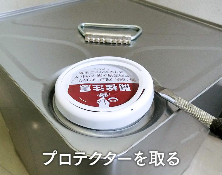 角缶のフタの開け方①プロテクターを取る