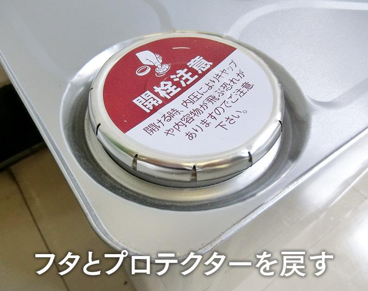 角缶のフタの開け方③フタとプロテクターを戻す