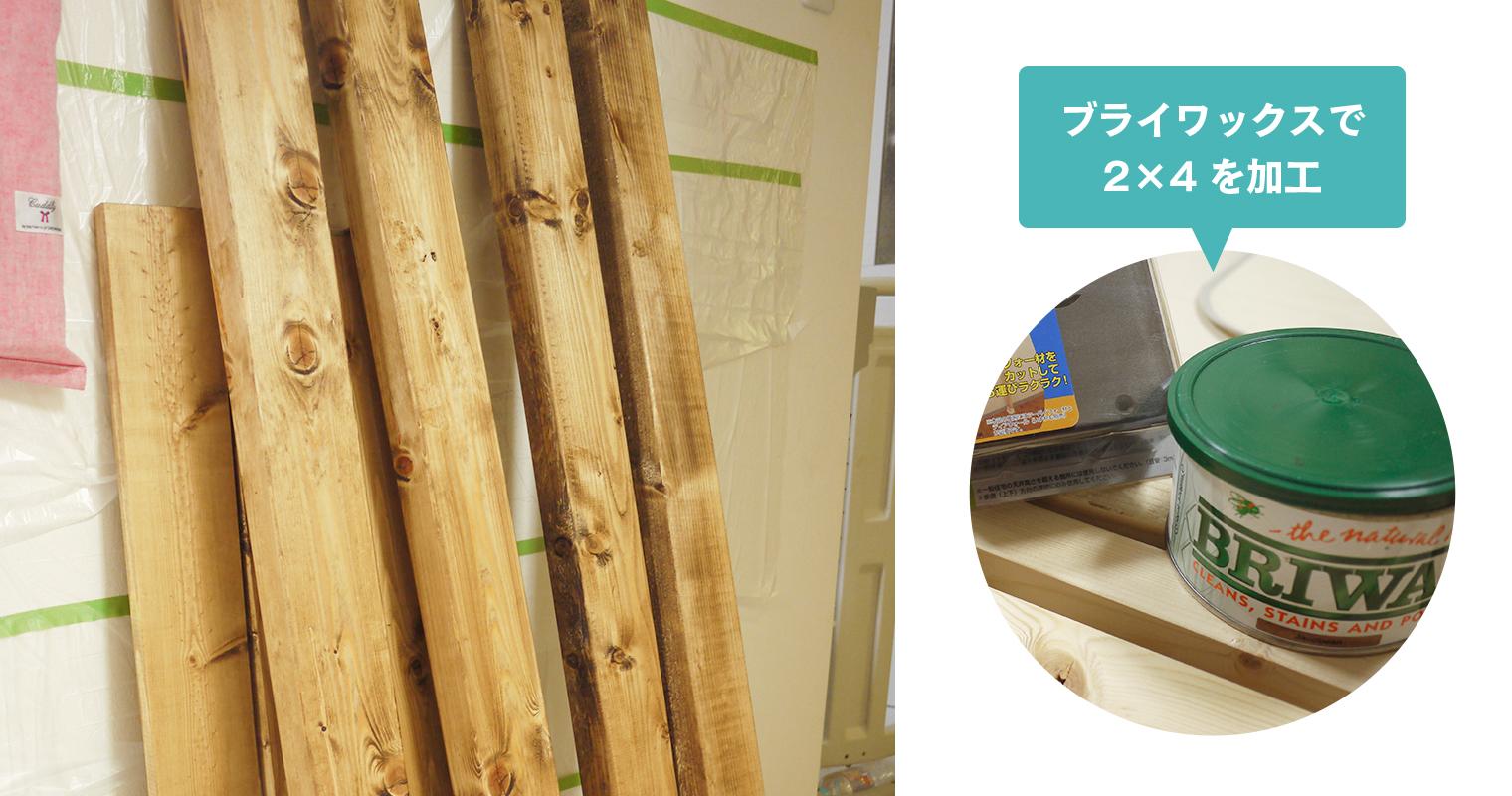 ブライワックスを塗り木材を加工