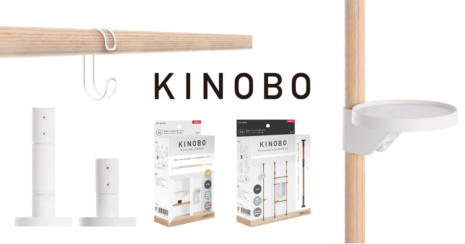 KINOBOシリーズ