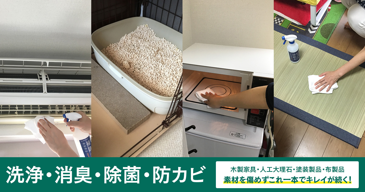 洗浄・消臭・除菌・防カビ 木製家具・人工大理石・塗装製品・布製品 素材を傷めずこれ一本でキレイが続く!