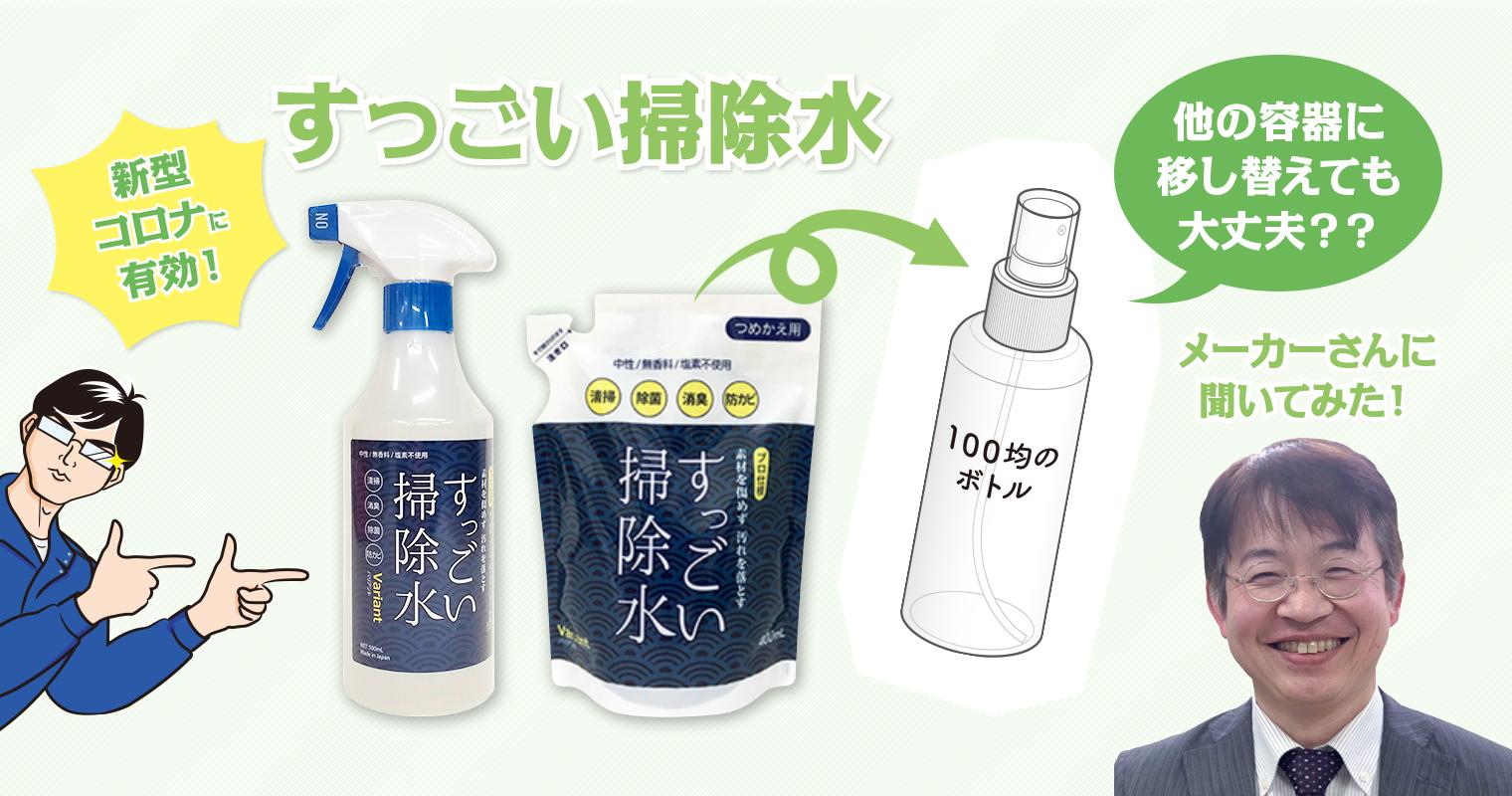 新型コロナに有効!すっごい掃除水は他の容器に移し替えても大丈夫?メーカーさんに聞いてみた!