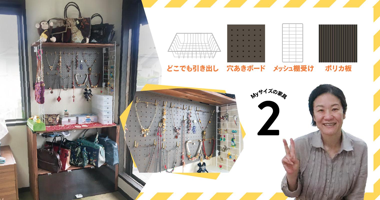 鈴木さんの作ったアクセサリー収納家具