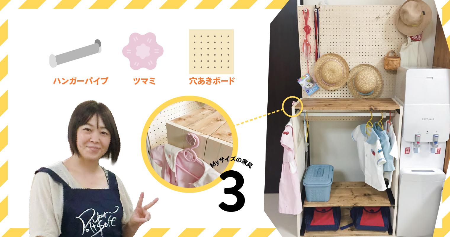 池村さんの作った子ども用品収納小型家具