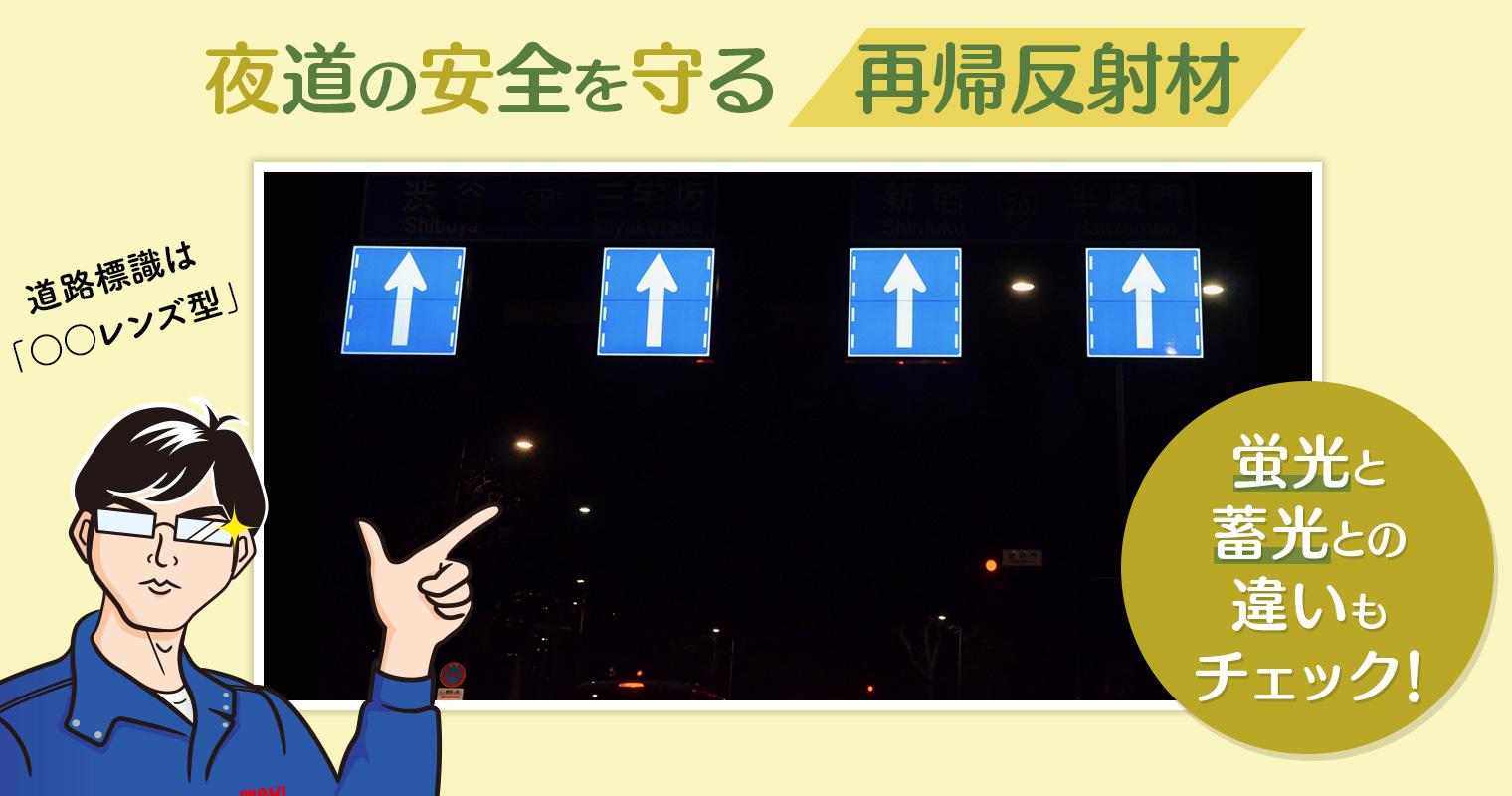 夜道の安全を守る「再帰反射材」蛍光と蓄光との違いもチェック!道路標識は◯◯レンズ型