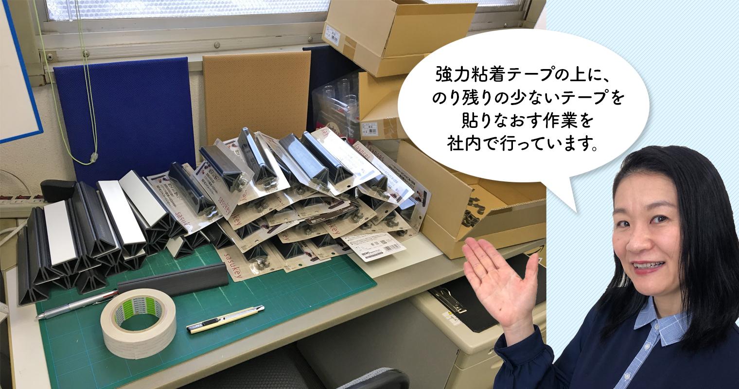 強力粘着テープの上に、のり残りの少ないテープを貼りなおす作業を社内で行っています。