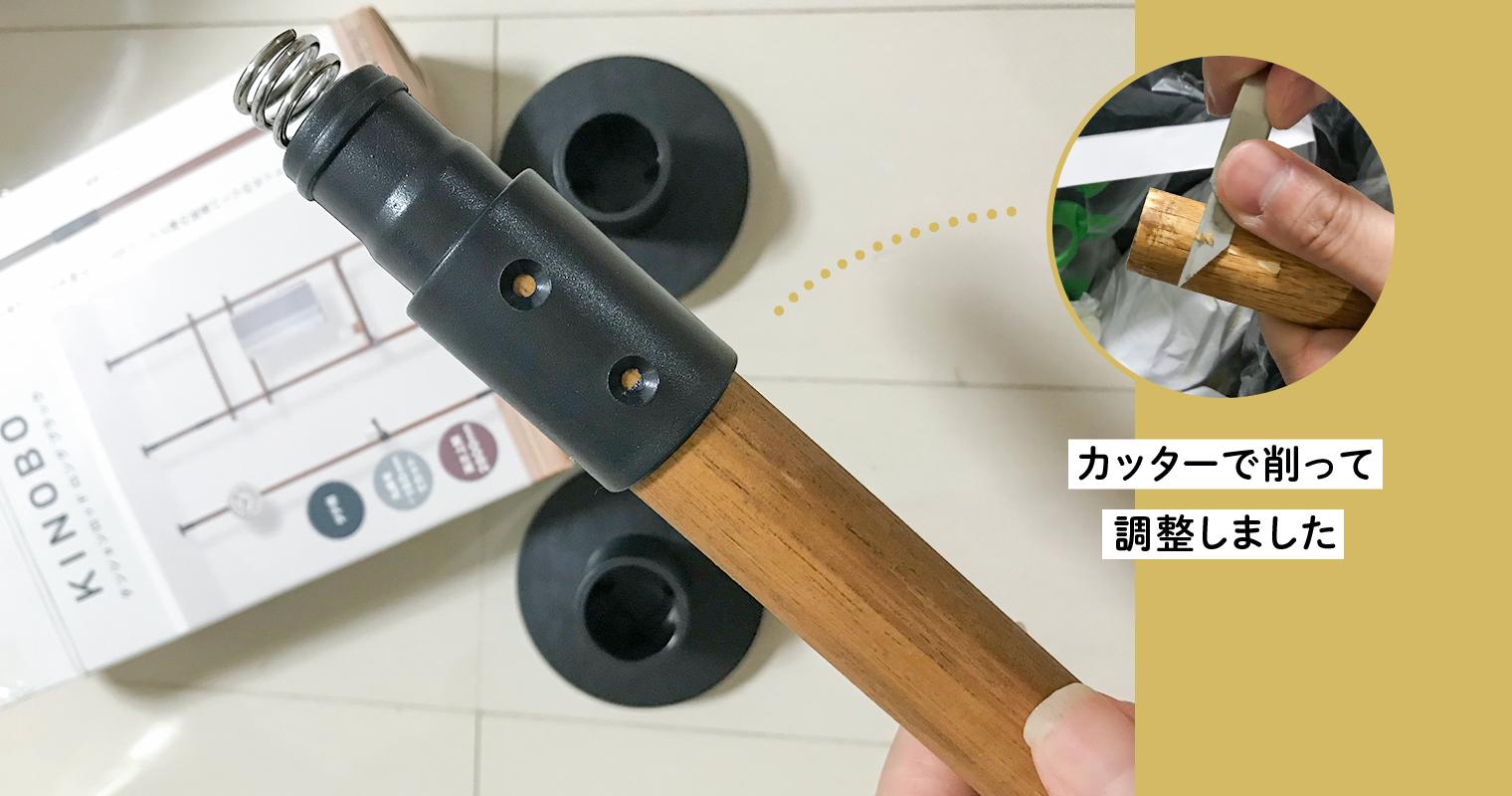 池村さん、カッターで削って調整しました