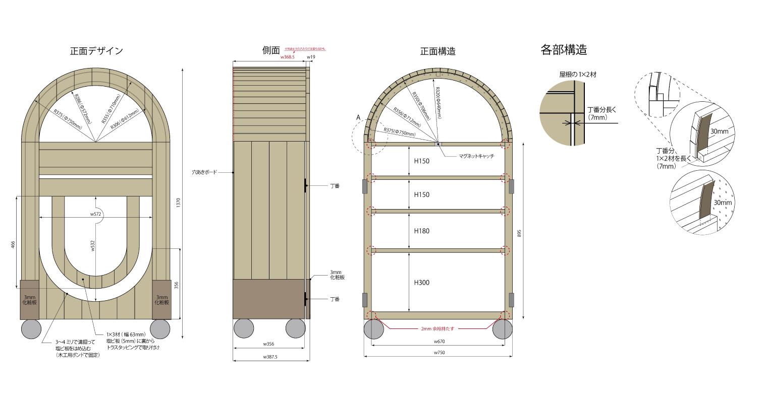 津村さんの設計図