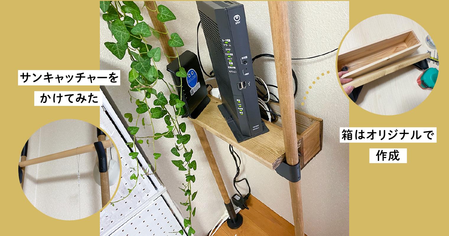 津村さん、モデム配線を隠す箱はオリジナルで作成、サンキャッチャーをかけてみた