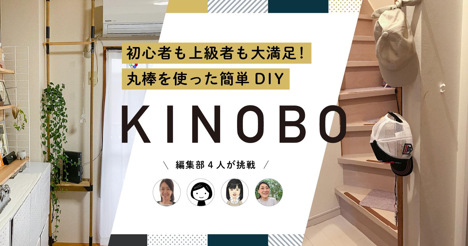 初心者も上級者も大満足!丸棒を使った簡単DIY「KINOBO」