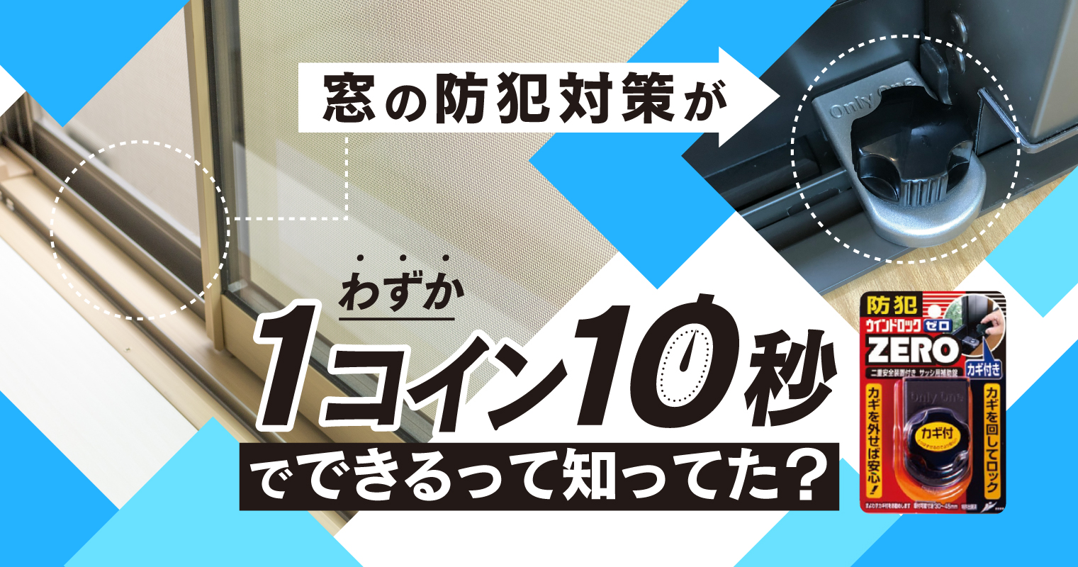 窓の防犯対策がわずか「1コイン10秒」でできるって知ってた?