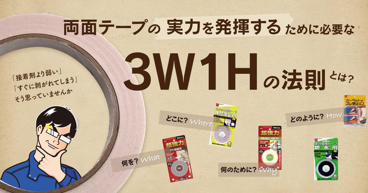 両面テープの実力を発揮するために必要な「3W1Hの法則」とは?