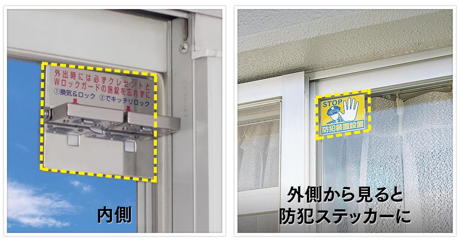 Wロックは、内側、外側から見ると防犯ステッカーに
