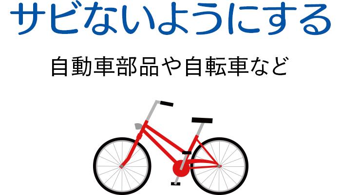 サビないようにする 自動車部品や自転車など