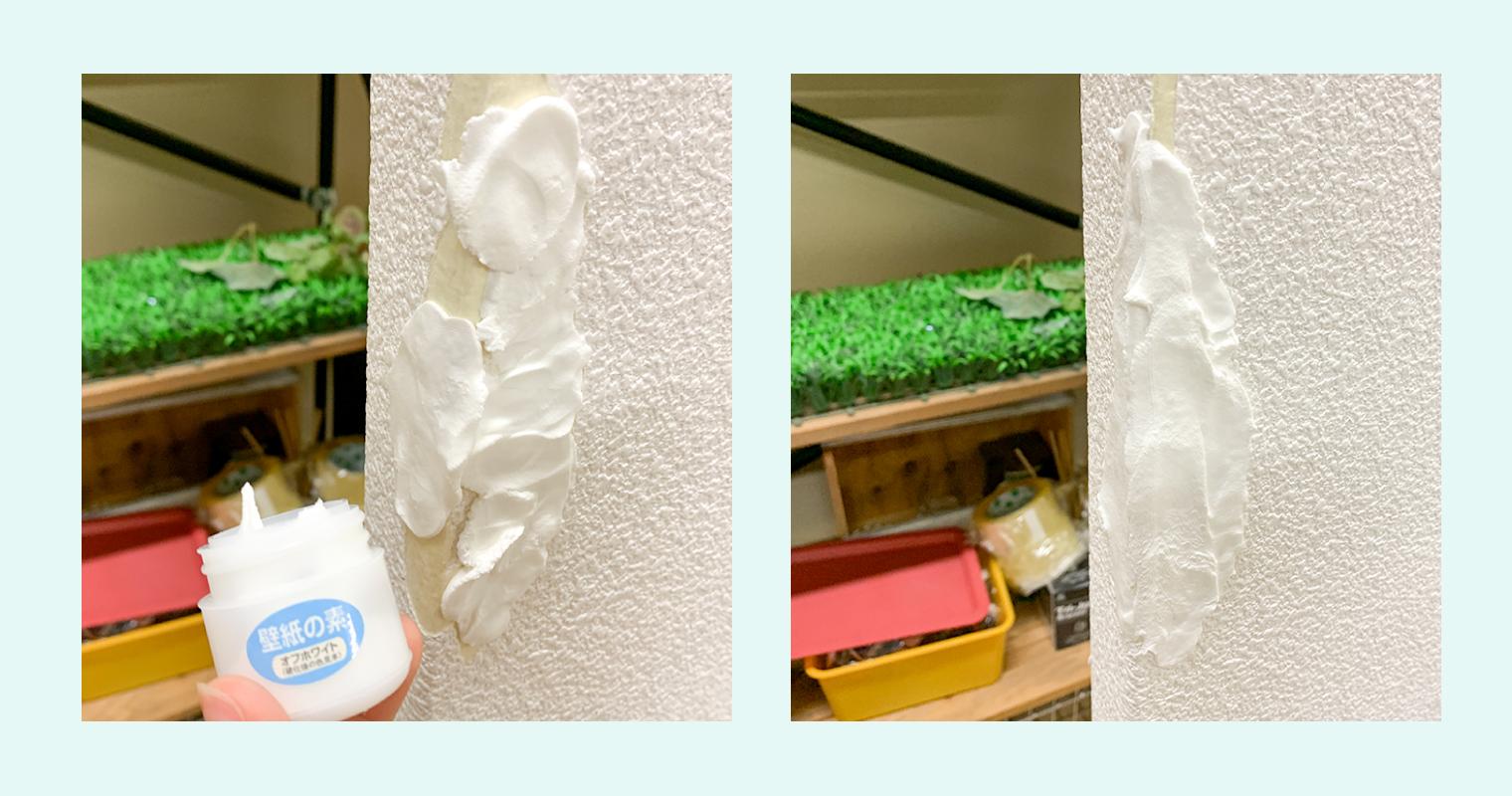 壁紙の素は壁紙と同じ厚さになるよう指ですくって指で広げる