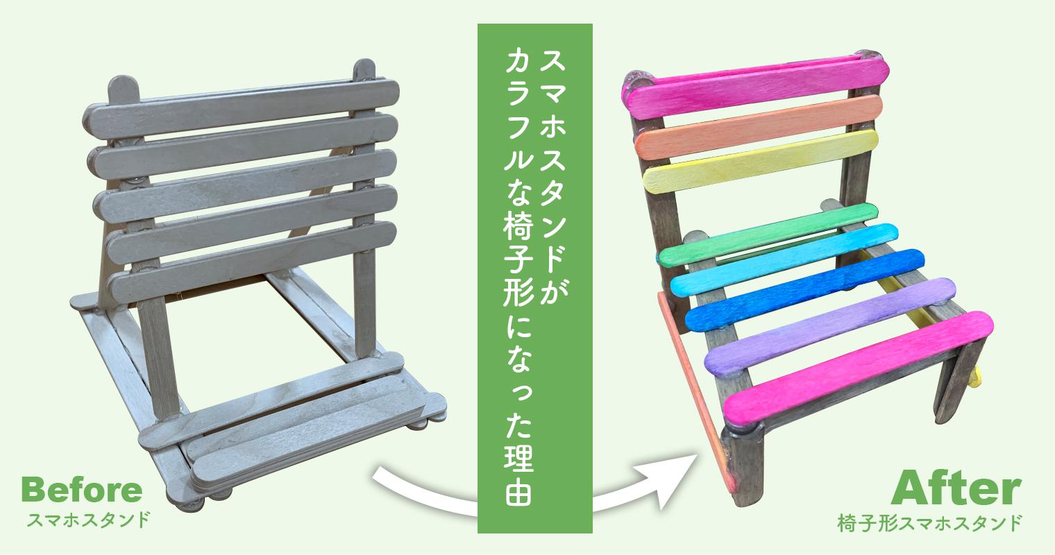 スマホスタンドがカラフルな椅子形になった理由【キッズワークショップ裏話】