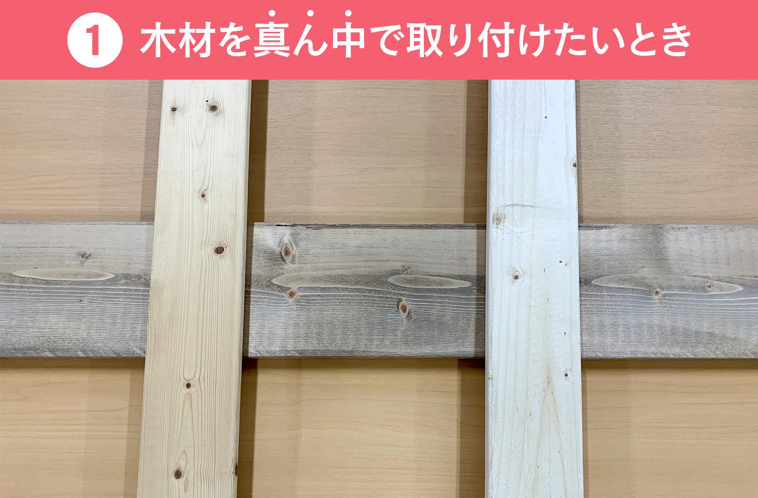 ①木材を真ん中で取り付けたいとき