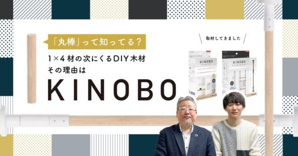 「丸棒」って知ってる?1×4材の次にくるDIY木材、その理由は『KINOBO』