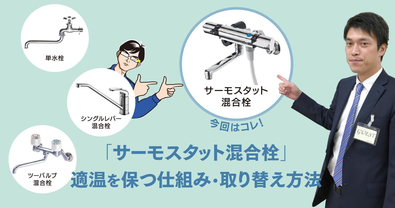 お風呂場で活躍する「サーモスタット混合栓」適温を保つ仕組みから取替え方法まで